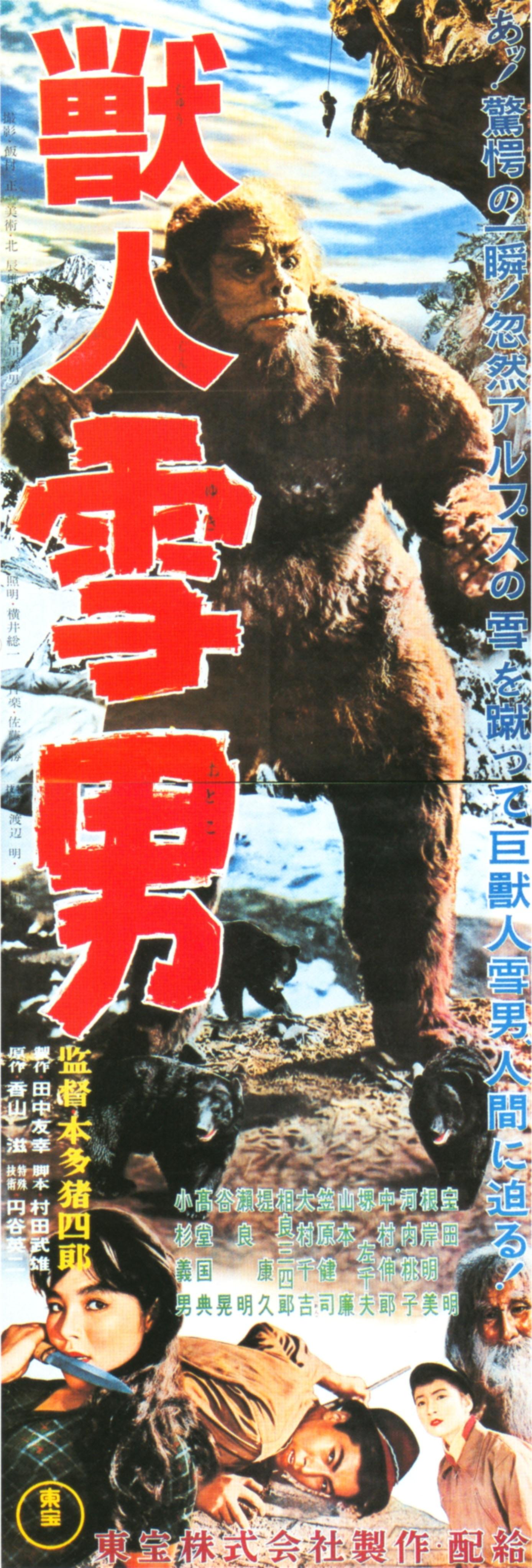 No Otoko Movie