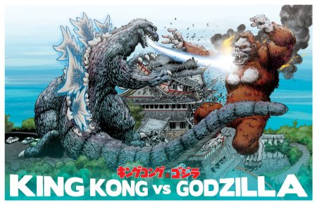 king_kong_vs_godzilla_by_zornow-d5wxi9s