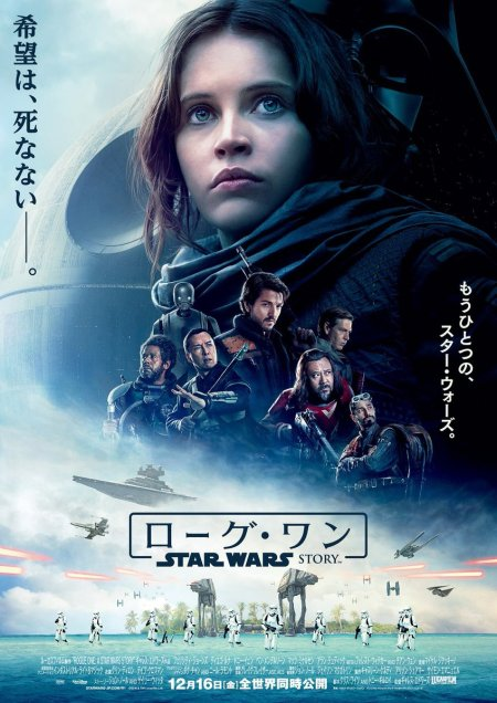 rogue-one_japanese-one-sheet